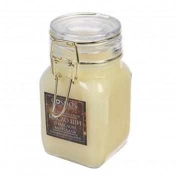 Масло ши с маслом миндаля «cosmos» 275 мл.