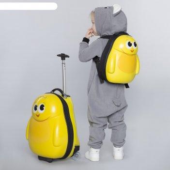 Чемодан детский «цыплёнок» 17, отдел на молнии, 2 колеса, с рюкзаком 13, ц