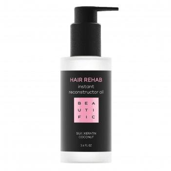 Масло-реконструктор для волос beautific hair rehab, супер-восстанавливающе
