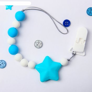Держатель для пустышки «звёздочка» с прорезывателем, силиконовый