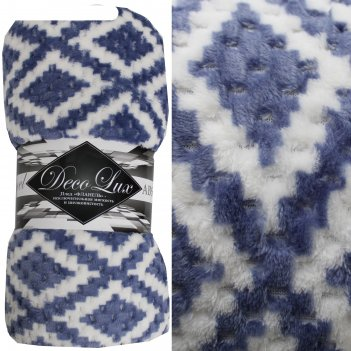 Плед deco lux, размер 200 x 220 см, ромбы, синий