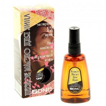 Легкое масло для лица dnc экстракт 12 трав для гладкой и сверкающей кожи 5