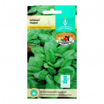 Семена шпинат ладья раннеспелый, розетка листьев крупная, диетичный 1 г.