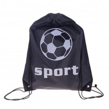 Рюкзак-мешок для обуви sport шнурок, черный