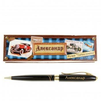 Ручка в подарочной коробке александр