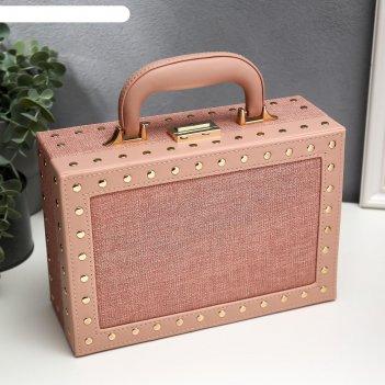 Шкатулка кожзам для украшений чемодан с заклёпками розовый беж 9,5х25х17,5