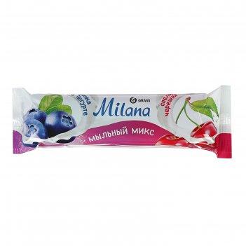 Мыло туалетное milana мыльный микс черника в йогурте & спелая черешня