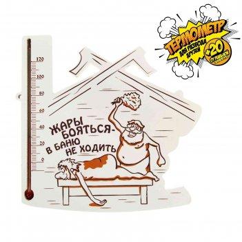 Термометр шкальный в баню жары бояться