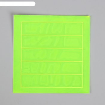 Светоотражающая наклейка «полоска», 12 x 2,5 см микс