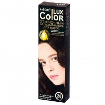 Оттеночный бальзам-маска для волос тон 28 шоколадно-коричневый, 100 мл