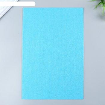 Фетр  мягкий  1 мм 20х30 см   голубой