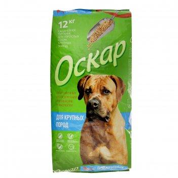 Сухой корм оскар для  собак крупных пород, 12 кг