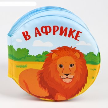Книжка для ванной «зоопарк»