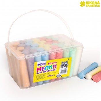 Мелки для рисования, набор 50 шт, 7 цветов