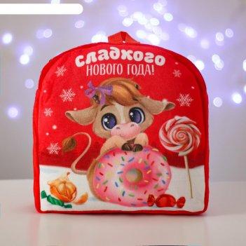 Рюкзак детский сладкого нового года бычок 24*24 см