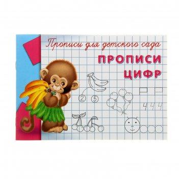 Прописи-раскраска для детского сада прописи цифр
