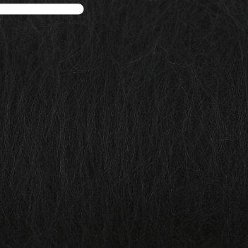 Шерсть для валяния кардочес 100% полутонкая шерсть 100гр (003 чёрный)