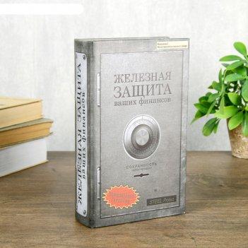 Книга - сейф железная защита