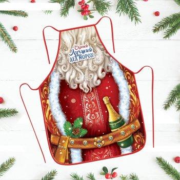 Фартук новый год самый лучший дед мороз 50 х 70 см
