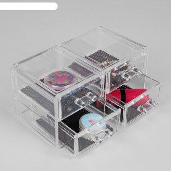 Органайзер для хранения косметических принадлежностей, 4 ящика, цвет прозр
