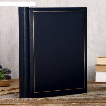 Фотоальбом fotografia магнитный, 30 листов, 23х28 см, классика синий fa-vs
