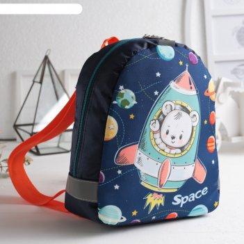Рюкзак детский «космос», цвет синий