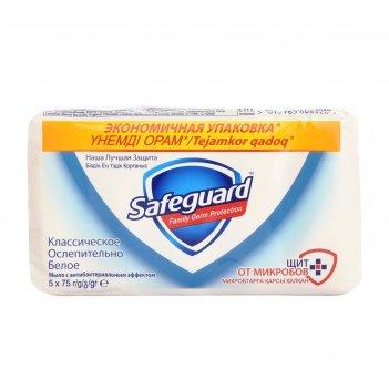 Мыло туалетное safeguard классическое ослепительно белое, 5 шт. по 75 г