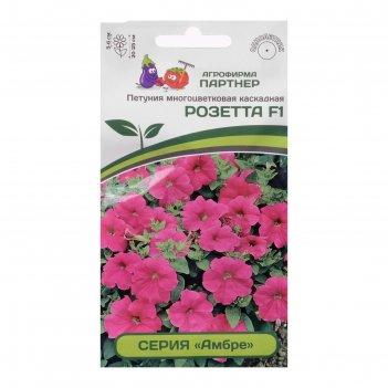Семена цветов петуния  розетта,f1, каскадная, розовая, 5 шт