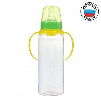 Бутылочка для кормления детская классическая, с ручками, 250 мл, от 0 мес.