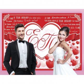 Набор плакатов для свадебной фотозоны «я тебя люблю, 70 х 50 см