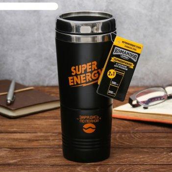Термостакан без ручки 2 в 1 super energy, 500 мл