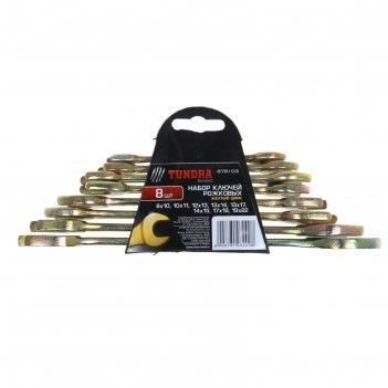 Набор ключей рожковых tundra basic , холдер, желтый цинк, 8 шт, 8-22 мм