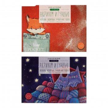 Альбом для рисования акрилом и гуашью а4, 20 листов на склейке, обложка ка