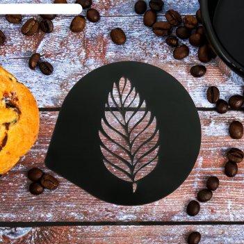 Трафарет для кофе «перышко», 9,5 х 8,5 см
