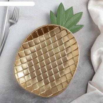 Блюдо для фруктов золотой ананас 30х19х2,5 см
