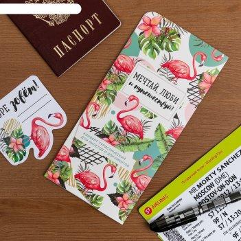 Туристический конверт для документов и наклейка на чемодан мечтай, люби и