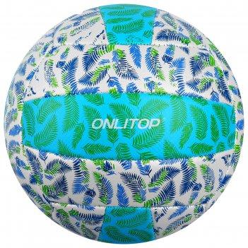 Мяч волейбольный, пляжный onlitop р.5, 275 гр, 2 подслоя, 18 панелей, pvc,
