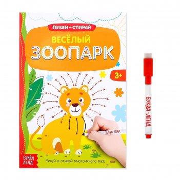 Многоразовая книжка с маркером весёлый зоопарк   12 стр