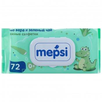 Салфетки влажные детские mepsi с экстрактом алоэ вера и зелёный чай, 72 шт