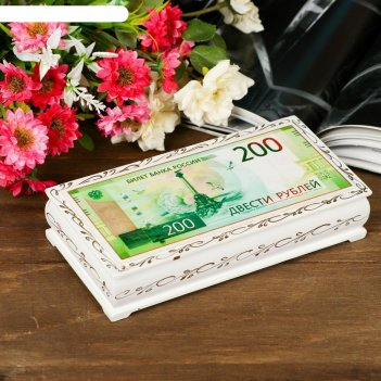 Шкатулка - купюрница «200 рублей», белая, 8,5x17 см, лаковая миниатюра