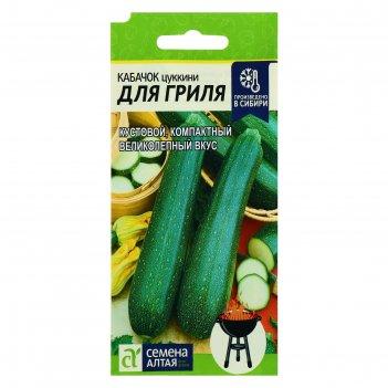 Семена кабачок для гриля, цп, 2 г