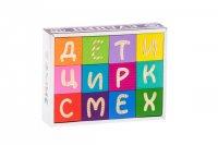 Кубики веселая азбука 12 шт.