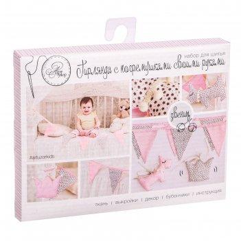 Гирлянда с погремушками «принцесса», набор для шитья