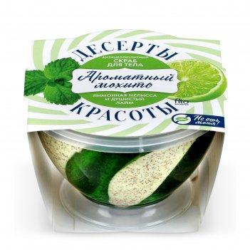 Скраб для тела десерты красоты антицеллюлитный «ароматный мохито», 220 мл
