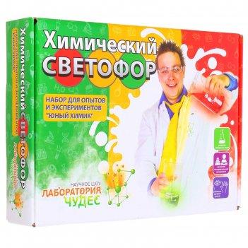 Набор для опытов и экспериментов  юный химик химический светофор  803