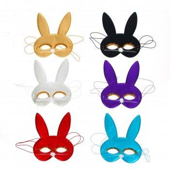 Карнавальная маска зайка, цвета микс