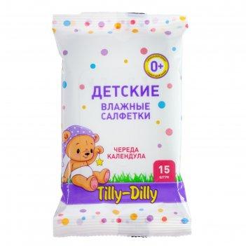 Детские салфетки влажные tilly-dilly 15шт