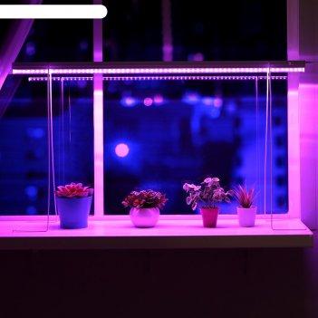 Светильник для растений, 14 вт, 15 мкмоль/с, длина 900мм, высота установки