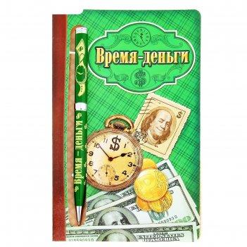Ручка подарочная время - деньги
