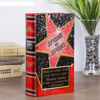 Сейф-книга лучший из лучших, обтянута искусственной кожей